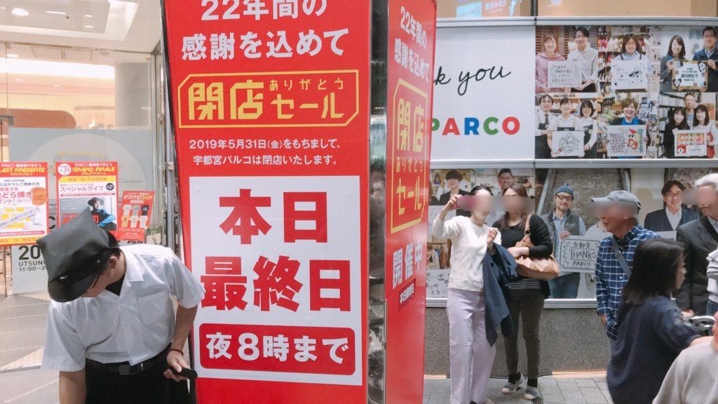 宇都宮PARCO閉店の日
